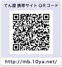 てん屋携帯サイトQRコード
