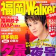 福岡Walker 9月号